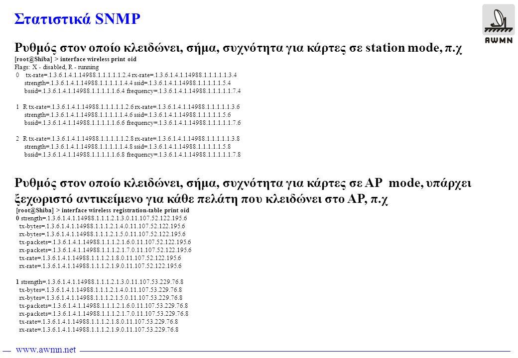 Στατιστικά SNMP Ρυθμός στον οποίο κλειδώνει, σήμα, συχνότητα για κάρτες σε station mode, π.χ. [root@Shiba] > interface wireless print oid.